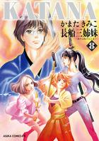 「KATANA(あすかコミックスDX)」シリーズ
