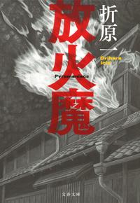 放火魔-電子書籍