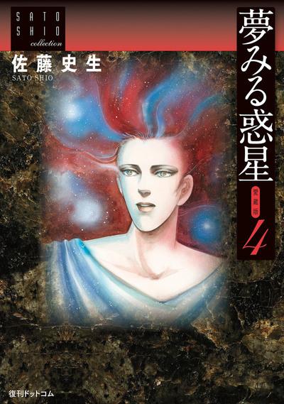 夢みる惑星【愛蔵版】 4-電子書籍