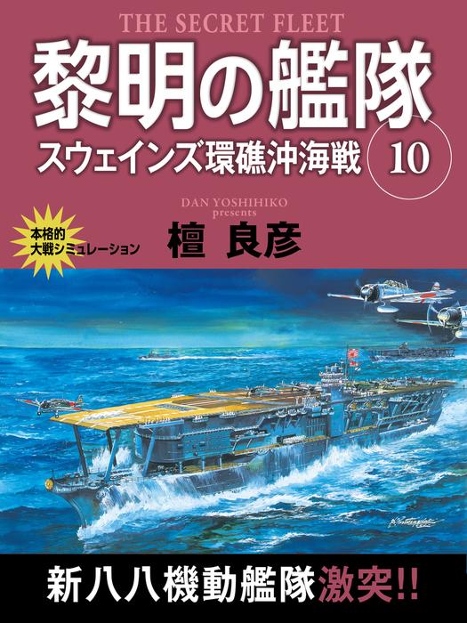 黎明の艦隊 10巻 スウェインズ環礁沖海戦拡大写真
