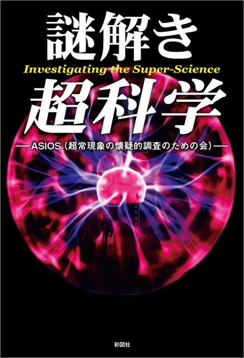 謎解き 超科学拡大写真