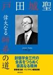 新装普及版 戸田城聖 偉大なる「師弟」の道-電子書籍