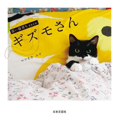 添い寝待ちneco ギズモさん-電子書籍