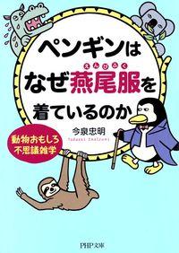 ペンギンはなぜ燕尾服を着ているのか 動物おもしろ不思議雑学