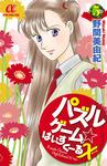 パズルゲーム☆はいすくーる× 5-電子書籍