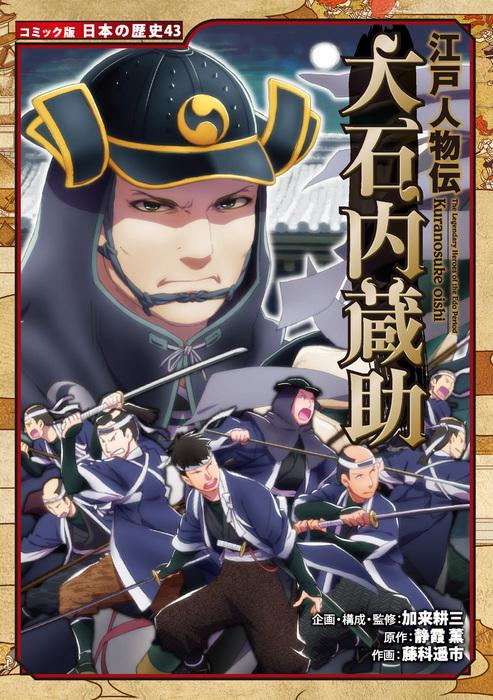 コミック版 日本の歴史 江戸人物伝 大石内蔵助-電子書籍-拡大画像