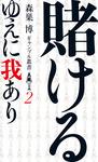 賭けるゆえに我あり (森巣博 ギャンブル叢書2)-電子書籍