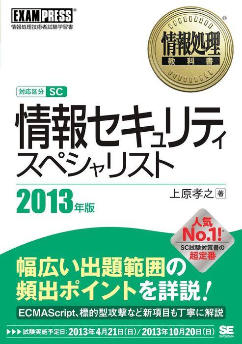 情報処理教科書 情報セキュリティスペシャリスト 2013年版拡大写真