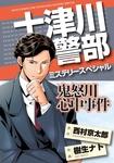 十津川警部ミステリースペシャル 鬼怒川心中事件-電子書籍