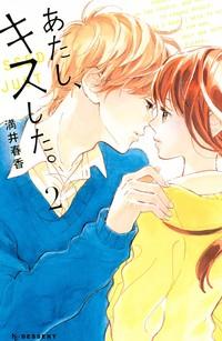 あたし、キスした。(2)-電子書籍