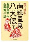 現代語訳 南総里見八犬伝 下-電子書籍