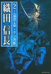 織田信長 (2)-電子書籍