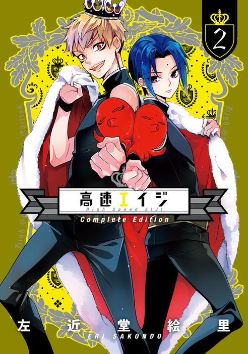 高速エイジ Complete Edition(2)拡大写真
