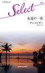 永遠の一夜-電子書籍
