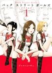 【20%OFF】Back Street Girls【期間限定1~5巻セット】-電子書籍