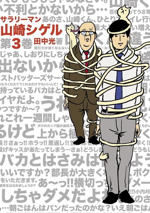 サラリーマン山崎シゲル第3巻拡大写真