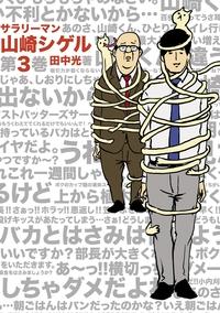 サラリーマン山崎シゲル第3巻-電子書籍
