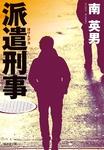 派遣刑事-電子書籍