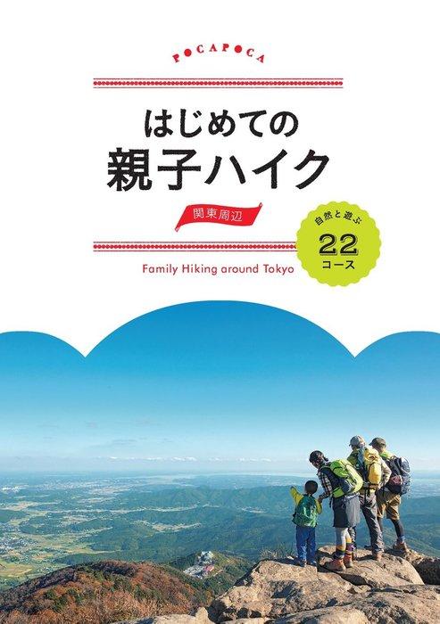 はじめての親子ハイク 関東周辺 自然と遊ぶ22コース拡大写真