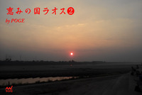 恵みの国ラオス 2-電子書籍