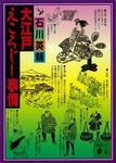 大江戸えころじー事情-電子書籍