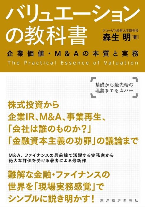 バリュエーションの教科書―企業価値・M&Aの本質と実務拡大写真