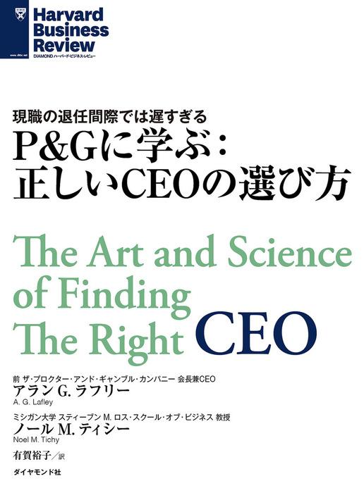 P&Gに学ぶ:正しいCEOの選び方拡大写真