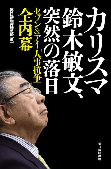 カリスマ鈴木敏文、突然の落日 ―セブン&アイ「人事抗争」全内幕―拡大写真