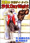 正気の沙汰DAYNIGHT-電子書籍