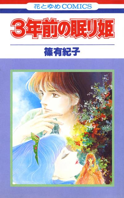3年前の眠り姫-電子書籍