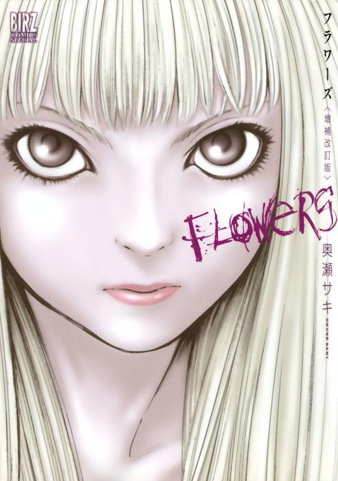 Flowersフラワーズ <増補改訂版>拡大写真