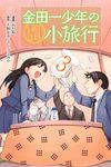 金田一少年の1泊2日小旅行(3)-電子書籍