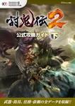 討鬼伝2 公式攻略ガイド 下-電子書籍