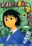 Soredemo Machi wa Mawatteiru / 3-電子書籍