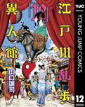 江戸川乱歩異人館 12-電子書籍