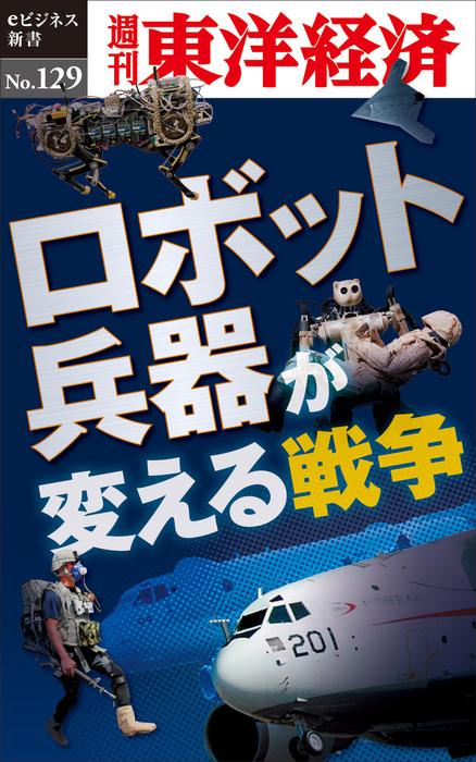 ロボット兵器が変える戦争―週刊東洋経済eビジネス新書No.129拡大写真