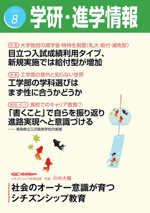 学研・進学情報 2016年8月号拡大写真