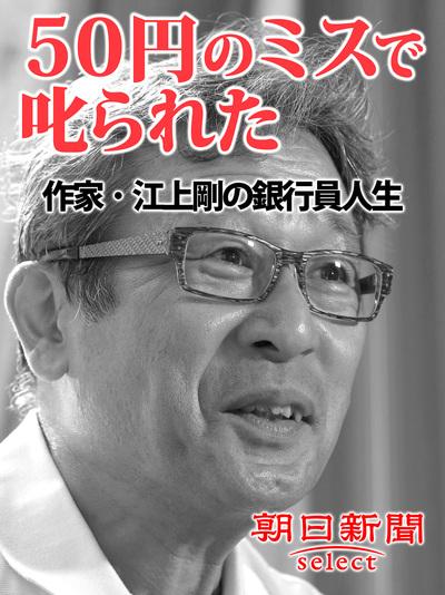 50円のミスで叱られた 作家・江上剛の銀行員人生-電子書籍