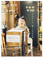 「Come home!」シリーズ