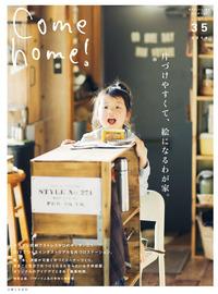 Come home! vol.35