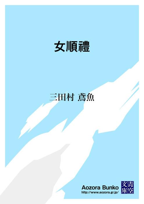 女順禮-電子書籍-拡大画像