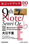 9th Note/Senri Oe II  痛み分けはジャズの味-電子書籍