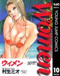 Women―ウィメン― 10-電子書籍