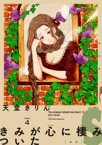 きみが心に棲みついたS(4)-電子書籍