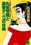 孔雀警視と黒猫タンゴの休暇-電子書籍