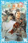 三国志(3)激闘の巻-電子書籍