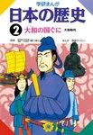 日本の歴史2 大和の国ぐに-電子書籍