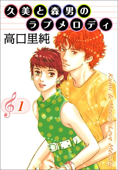 久美と森男のラブメロディ 1巻拡大写真