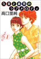 久美と森男のラブメロディ(Benjanet)