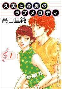 久美と森男のラブメロディ 1巻-電子書籍